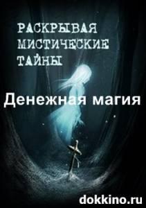 Раскрывая мистические тайны