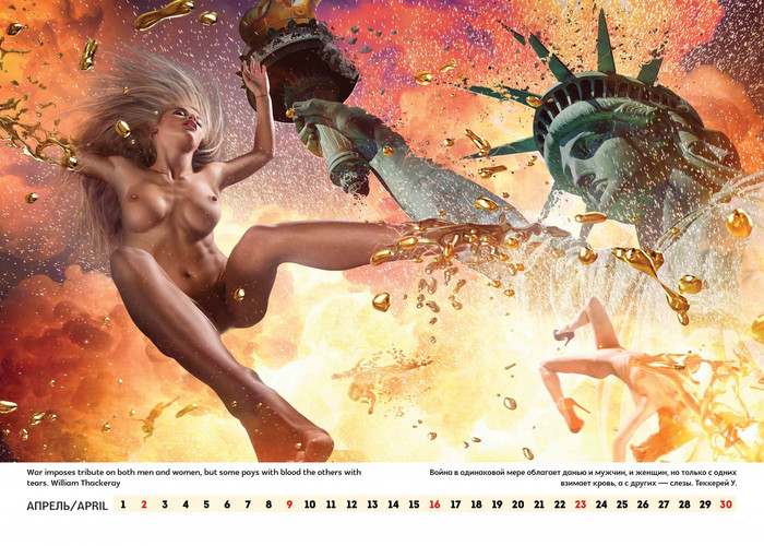 Эротический календарь против ядерной войны