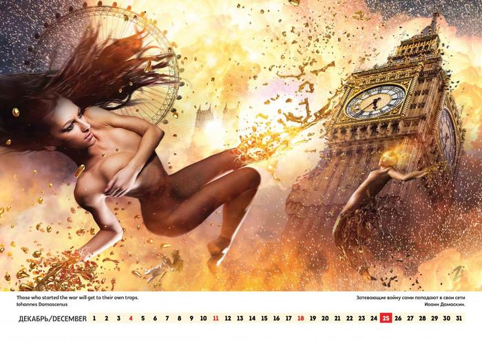 Эротический календарь против ядерной войны z